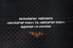 Ліга кращих - 2012
